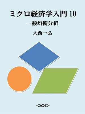 cover image of Introductory Microeconomics 10