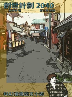 cover image of 創世計劃 2040 Vol 03