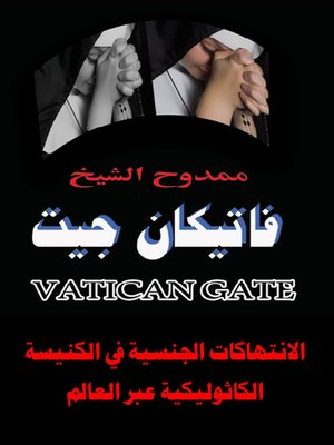 cover image of فاتيكان جيت   Vatican Gate