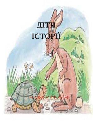 cover image of ДІТИ ІСТОРІЇ