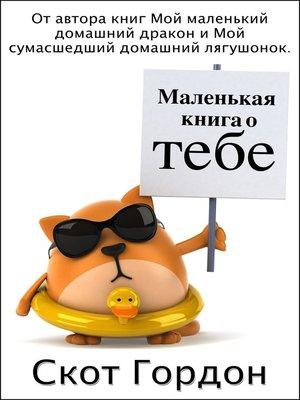 cover image of Маленькая книга о тебе