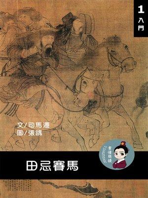 cover image of 田忌賽馬 閱讀理解讀本(入門) 繁體中文