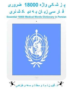 cover image of ضروری 18000 واژه پزشکی دیکشنری به زبان فارسی