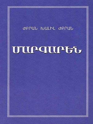 cover image of Մարգարեն