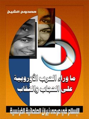 cover image of ما وراء الحرب الأوروبية على الحجاب والنقاب  Behind the European War on Hejab and Niqab