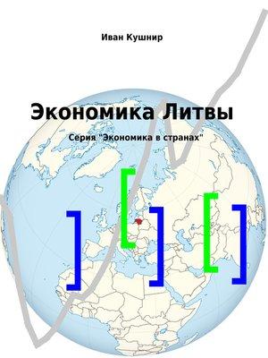 cover image of Экономика Литвы