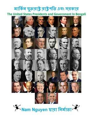 cover image of মার্কিন যুক্তরাষ্ট্র রাষ্ট্রপতি এবং সরকার