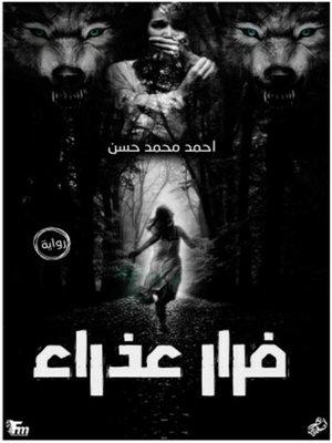 cover image of فرار عذراء