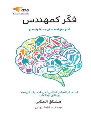 cover image of فكر كمهندس