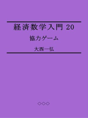 cover image of 経済数学入門20