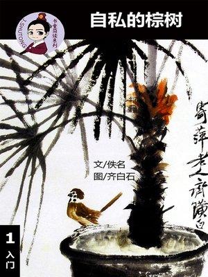 cover image of 自私的棕树--汉语阅读理解读本 (入门) 汉英双语 简体中文
