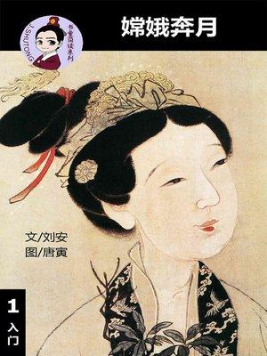 cover image of 嫦娥奔月--汉语阅读理解读本 (入门) 汉英双语 简体中文