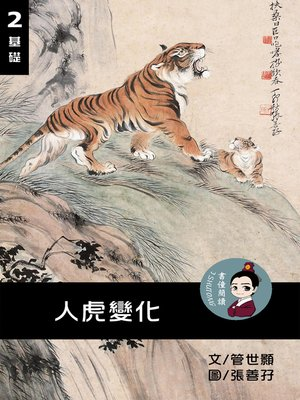 cover image of 人虎變化 閱讀理解讀本(基礎) 繁體中文