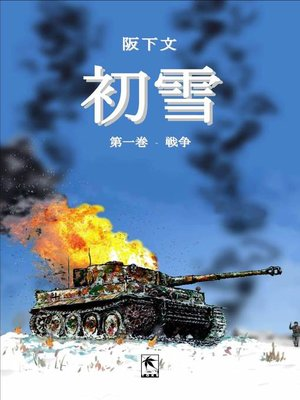 cover image of 初雪, 第一巻