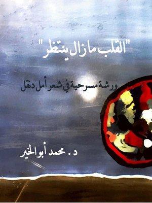 cover image of القلب مازال ينتظر