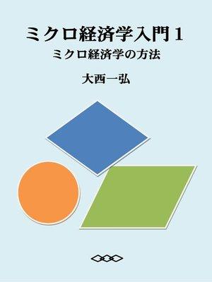 cover image of ミクロ経済学入門1:ミクロ経済学の方法