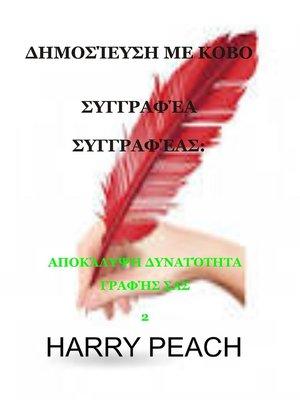 cover image of ΔΗΜΟΣΊΕΥΣΗ ΜΕ KOBO ΣΥΓΓΡΑΦΈΑ ΣΥΓΓΡΑΦΈΑΣ