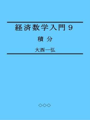 cover image of 経済数学入門9:積分