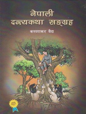 cover image of Nepali Dantyakatha Sangraha