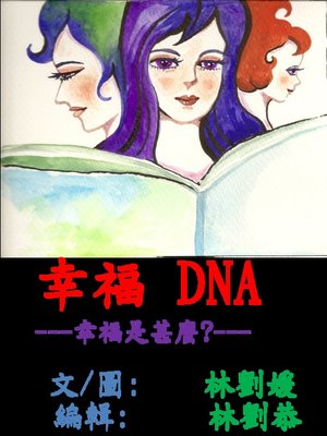 cover image of 幸福DNA
