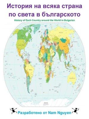 cover image of История на всяка страна по света в българското