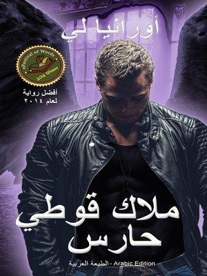 cover image of ملاك قوطي حارس--الطبعة العربية