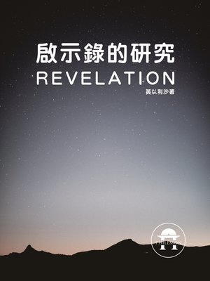 cover image of TJC--啟示錄的研究
