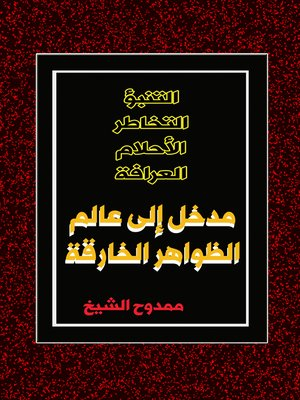 cover image of مدخل إلى عالم الظواهر الخارقة  Introduction to the world of Parapsychology