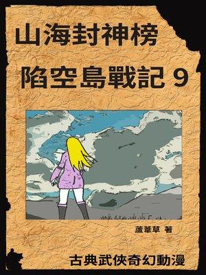 cover image of 新天空之城--陷空島戰記 09