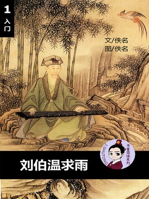 cover image of 刘伯温求雨--汉语阅读理解读本 (入门) 汉英双语 简体中文