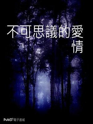 cover image of 不可思議的愛情