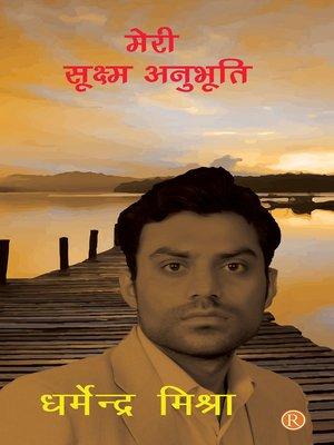 cover image of Meri Sookshma Anubhooti