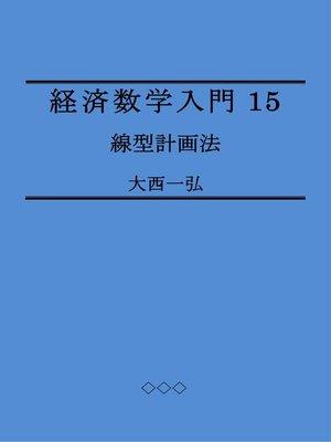 cover image of 経済数学入門15:線型計画法