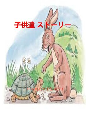cover image of 子供達 ストーリー