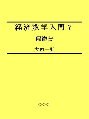 cover image of 経済数学入門7:偏微分
