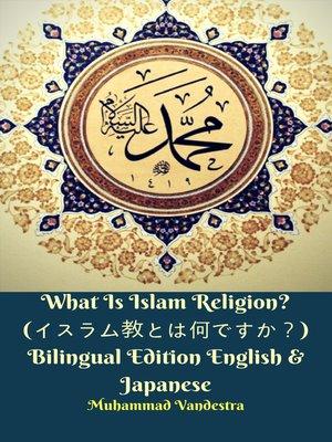 cover image of What Is Islam Religion? (イスラム教とは何ですか?) Bilingual Edition English & Japanese