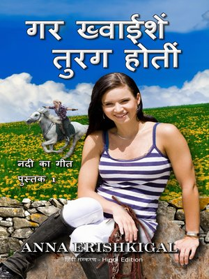 cover image of यदि इच्छाएं घोड़े थे If Wishes Were Horses