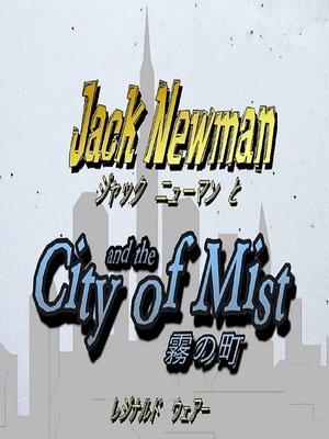 cover image of ジャックニューマンと霧の町