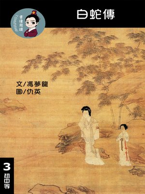 cover image of 白蛇傳 閱讀理解讀本(初中等) 繁體中文