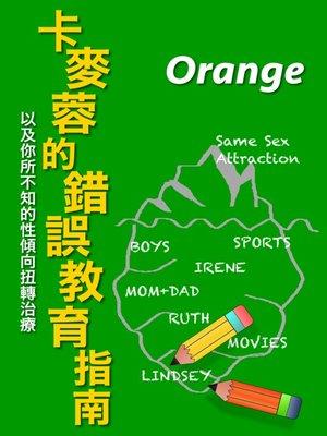 cover image of 卡麥蓉的錯誤教育指南