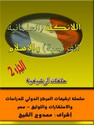 cover image of اللائكية (العلمانية الفرنسية) والإسلام، الجزء 2  (French secularism) and Islam Part 2