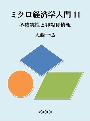 cover image of ミクロ経済学入門11:不確実性と非対称情報