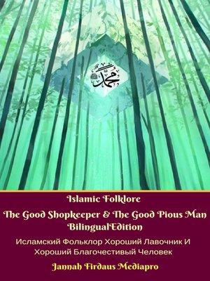 cover image of Islamic Folklore the Good Shopkeeper & the Good Pious Man Bilingual Edition (Исламский Фольклор Хороший Лавочник И Хороший Благочестивый Человек)