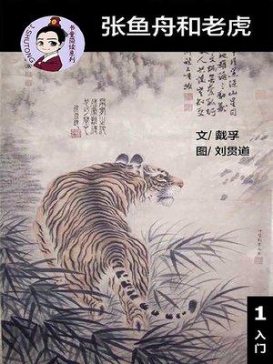 cover image of 张鱼舟和老虎--汉语阅读理解 (入门) 汉英双语 简体中文
