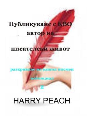 cover image of Публикуване с KBO автор на писателски живот