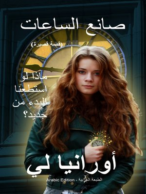 cover image of صانع الساعات (Arabic Edition)