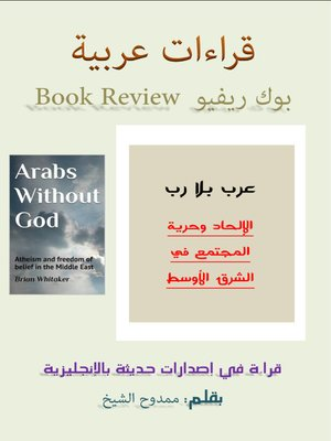 cover image of قراءات عربية بوك ريفيو  Book Review