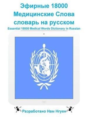 cover image of Эфирные 18000 Медицинские Слова словарь на русском