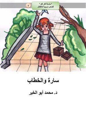 cover image of سارة والخطاب