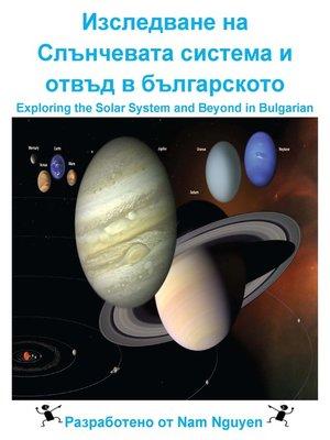 cover image of Изследване на Слънчевата система и отвъд в българското